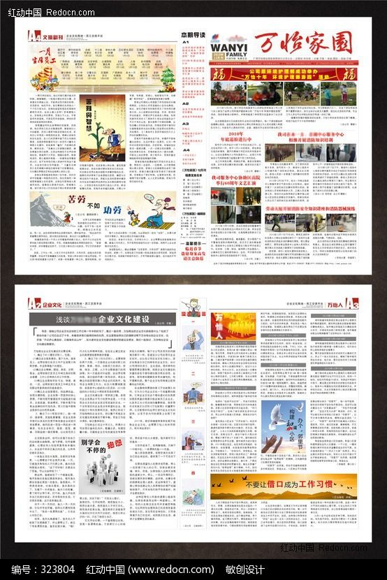 物业企业文化内刊报纸图片