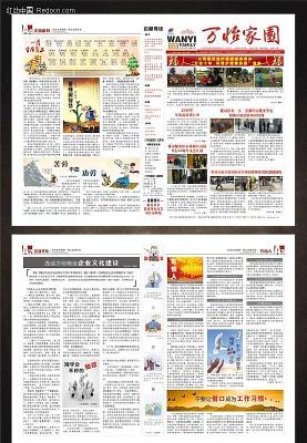 物业企业文化内刊报纸