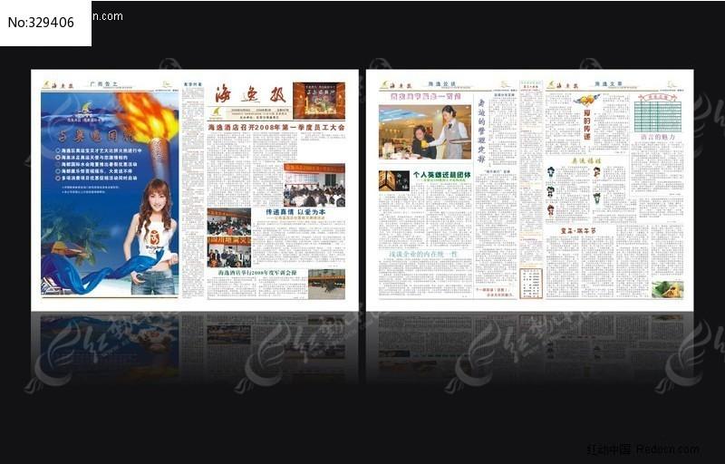 酒店企业文化报纸报刊第七期图片