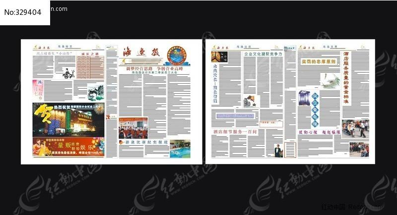 酒店企业文化月报图片