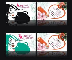 妇女节心意卡设计