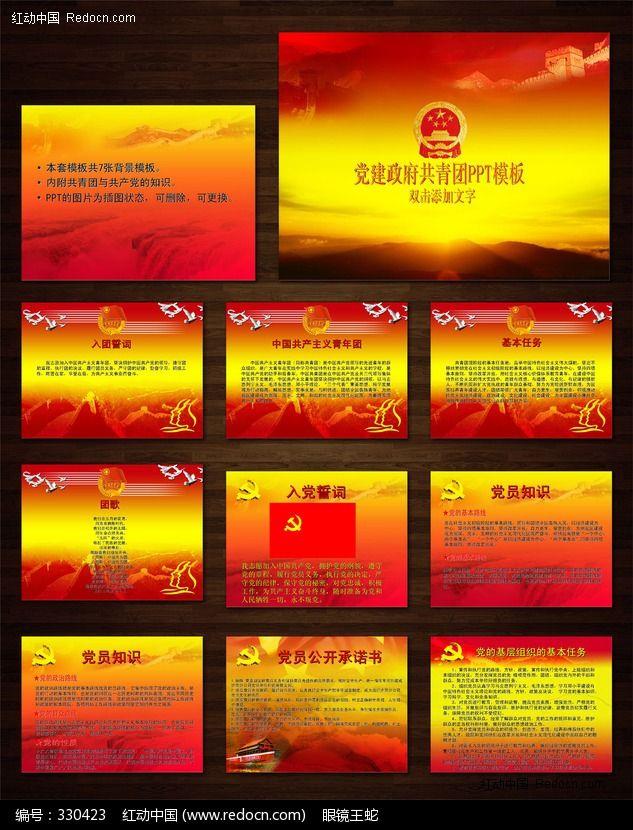 党建共青团PPT设计图片