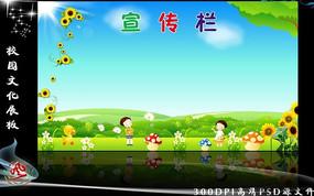幼儿园学习园地