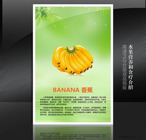食堂水果介绍展板PSD