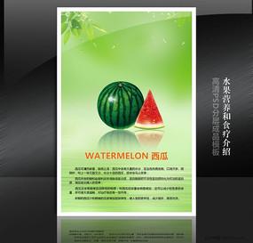 食堂水果介绍展板设计