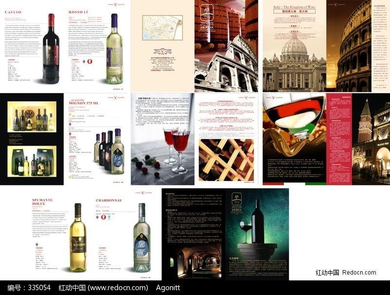 高档红酒画册图片