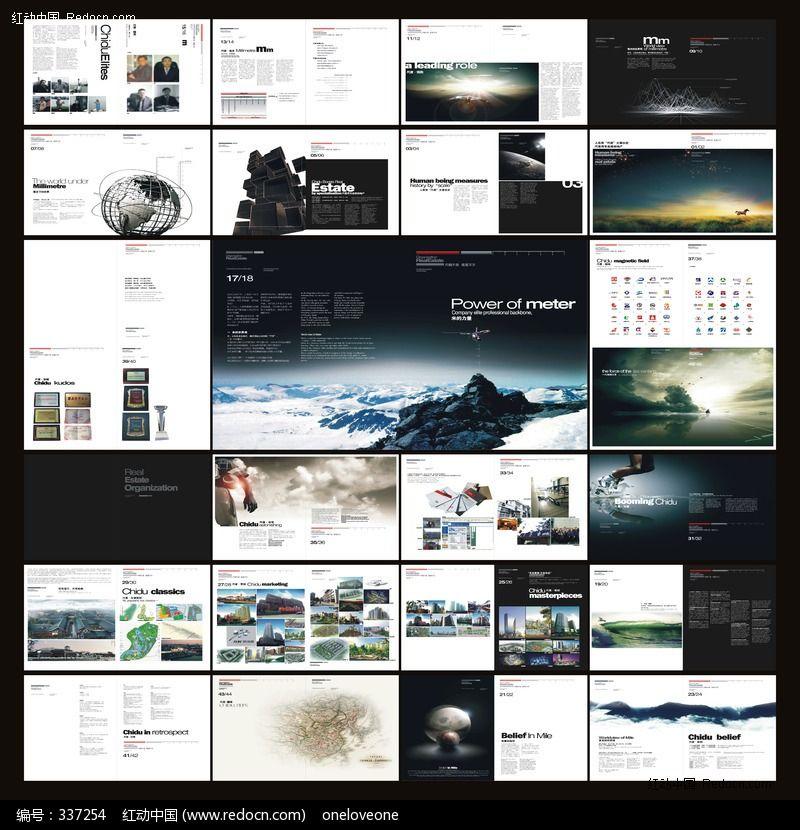 房地产代理画册图片