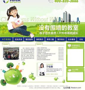 儿童户外培训网站