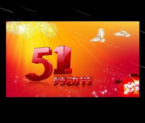 51 五一劳动节Flash源文件模板下载