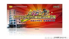 校园文化艺术节背景设计