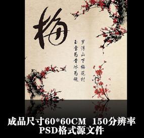 中国风无框画梅花