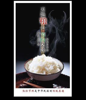 节约公益海报-粮食篇
