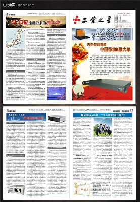 工业行业企业内刊