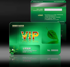 绿色会员卡 环保贵宾卡 生态VIP卡