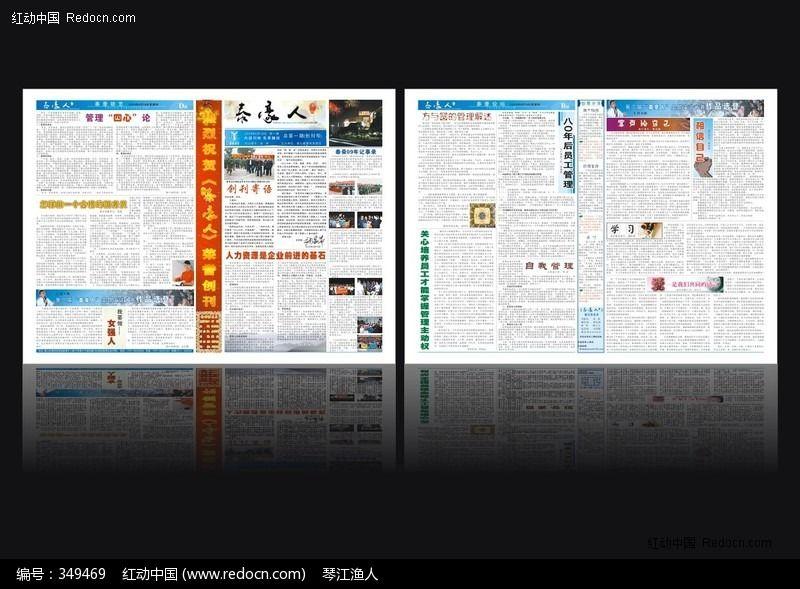 酒店企业文化报纸创刊号图片