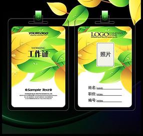 绿色叶子工作证PSD源文件
