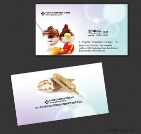 冰淇淋 冷饮 饮品名片