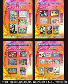 校园文化艺术节作品展板(底图是高精图片)