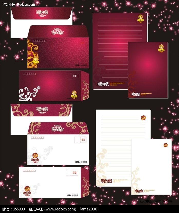 信封信纸设计图片