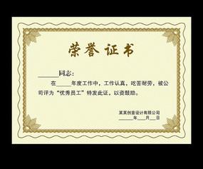 荣誉证书模板优秀员工