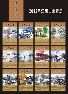 2012年江南山水台历
