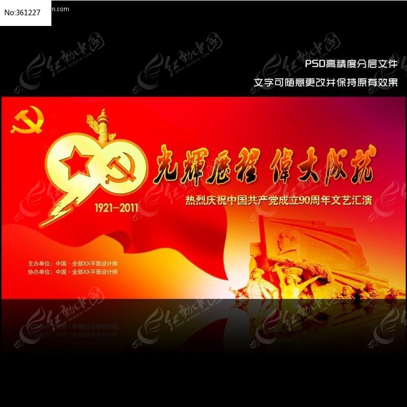 建党九十周年文艺晚会背景设计图片
