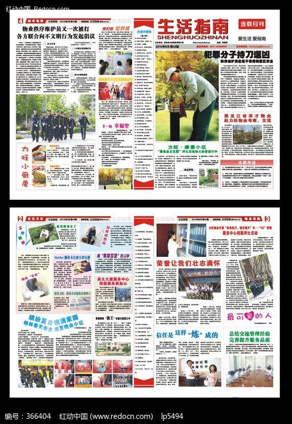 报纸版式设计图片