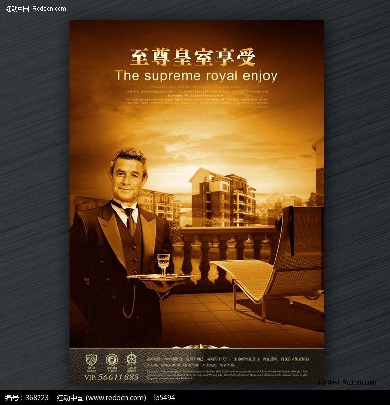 高档房地产单页PSD素材图片