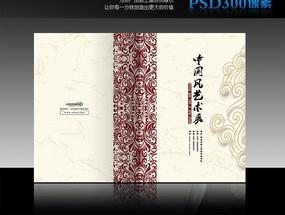 企业中国风宣传册