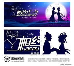 七夕情人节背景