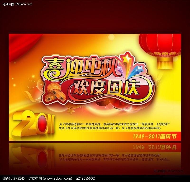 2011喜迎中秋 欢度国庆海报设计图片