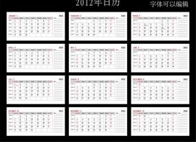 2012年日历表设计