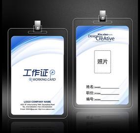 证件卡模板下载