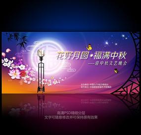 中秋节联欢晚会舞台背景图片设计 PSD