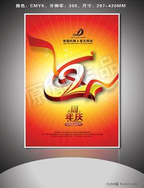 国庆节 62周年庆 国庆海报
