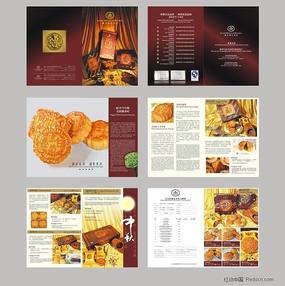 中秋月饼宣传册12p