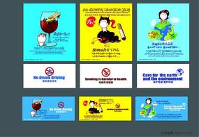 酒后驾车 戒烟 环保工艺海报