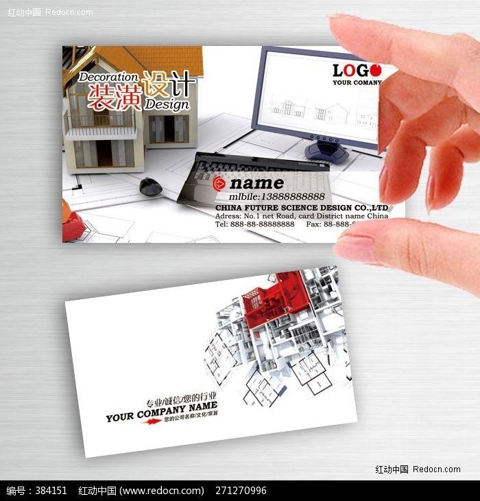 建筑装潢 家装名片图片