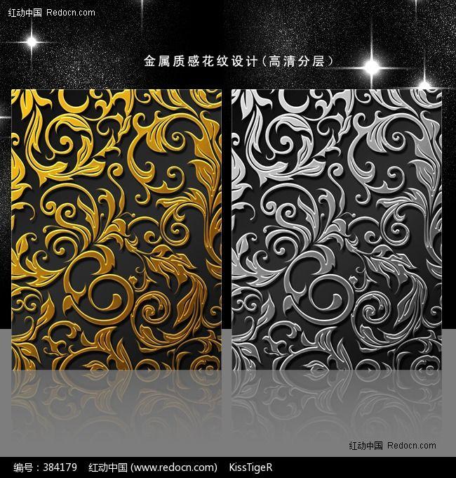 金属花纹 金色花纹图片