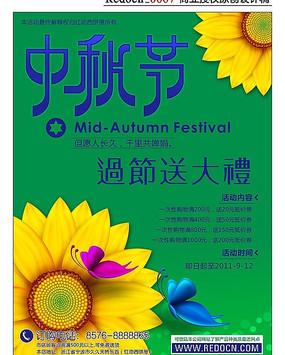 中秋节西饼屋促销活动广告