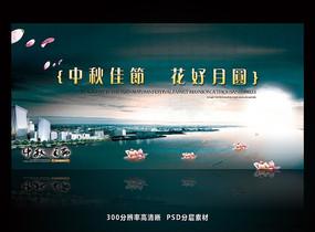 中國傳統節日海報