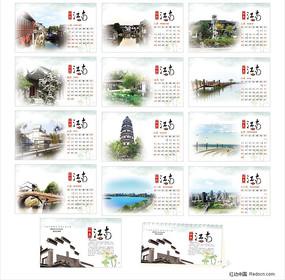 2012年江南风景台历