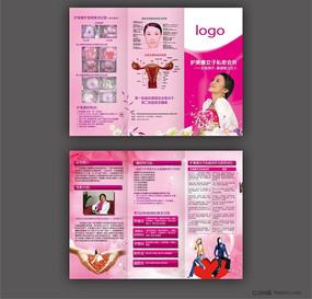 粉色宣传单