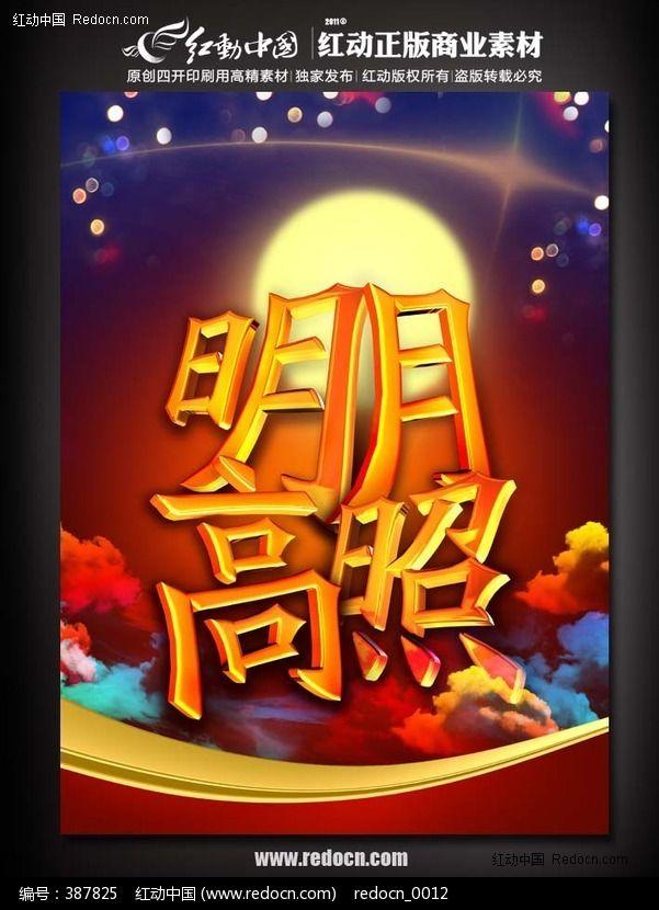 明月高照 中秋节psd字体设计