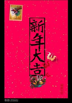 新年大吉中国风海报