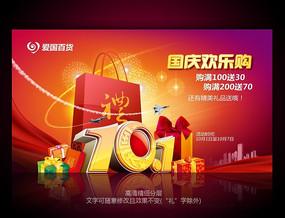 国庆节艺术字