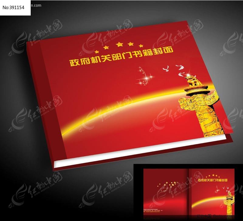 政府机关画册封面设计图片