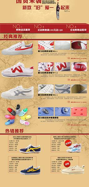 拍拍网店装修PSD 运动鞋网页设计
