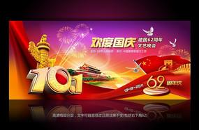 国庆节舞台背景图设计