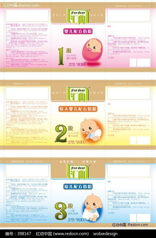 婴儿奶粉桶包装素材图片